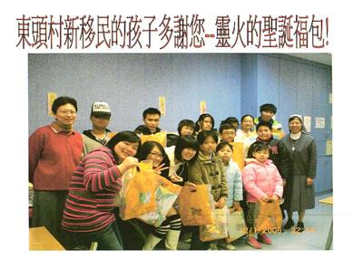 東頭村新移民的孩子多謝您--靈火聖誕福包