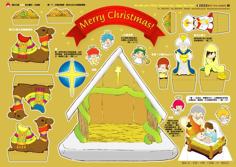 三王來朝聖誕馬糟小手工
