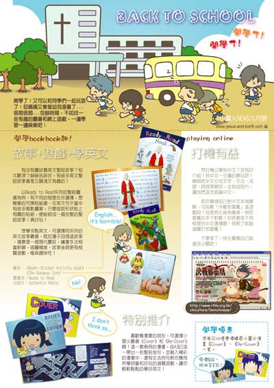 小靈火newsletter vol2