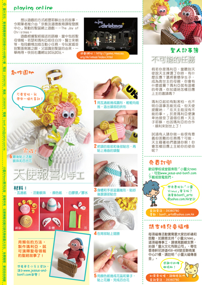 小靈火newsletter vol7