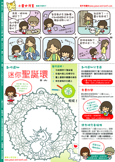 小靈火newsletter vol9