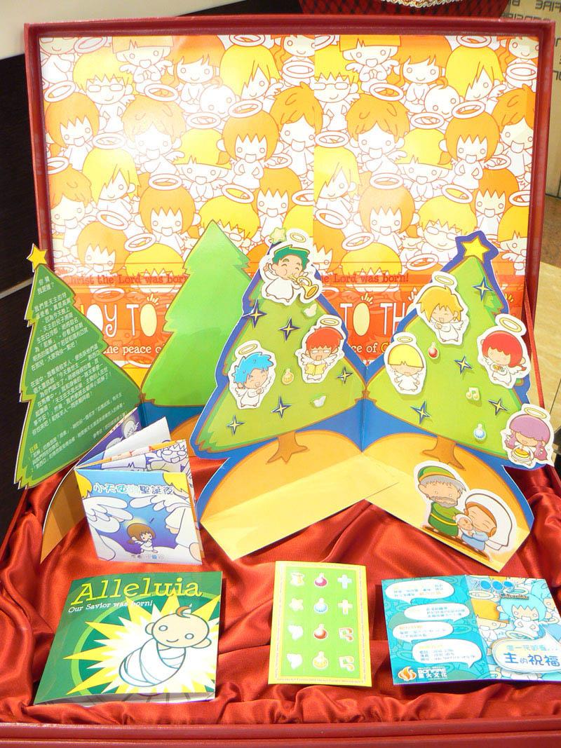 聖誕樹下的聖家小手工及DIY聖誕故事書