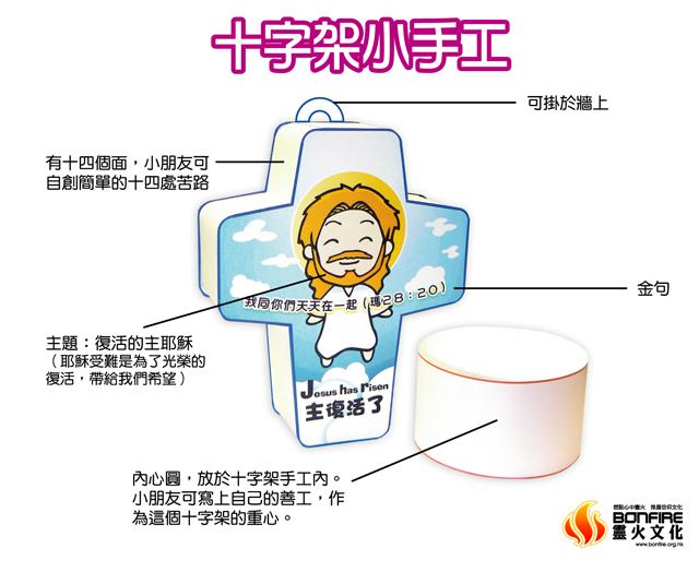 主日学教室布置图片... www.bonfire.org.hk 宽640x524高